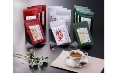 【C030】老舗茶匠監修 八女紅茶3種(12袋)