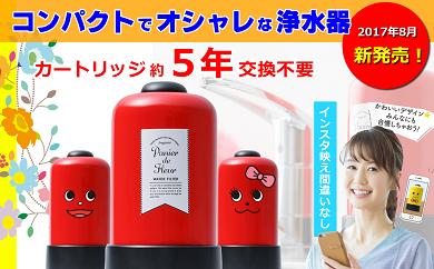 【60048】バラをイメージ5年長寿命最新型浄水器。バラでキッチンに彩を