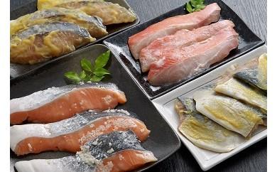 1-057 自家製漬け魚詰め合わせ