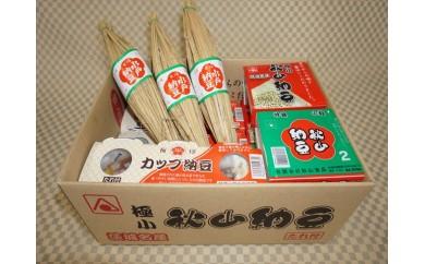 [茨城名産]秋山納豆オリジナルバラエティセット