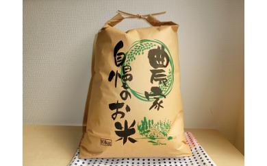 D-218 ホスのお米【玄米】ヒノヒカリ10㎏