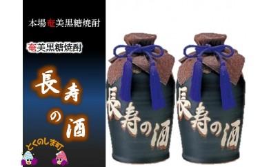135 黒糖焼酎 奄美長寿の酒2本セット