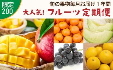 プレミアム果物定期便 リーズナブルコース【F27】