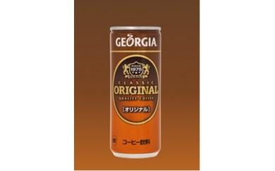 (803)地域限定! ジョージア オリジナルコーヒー 250ml×30本