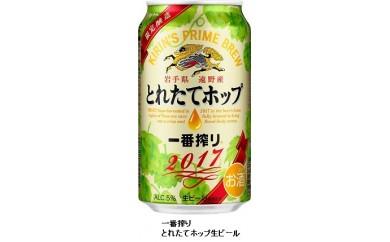 【遠野産ホップ】一番搾りとれたてホップ生ビール2017 350ml×24