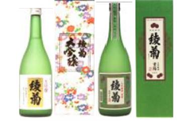 A-41 綾菊酒造「綾菊」「重陽」大吟醸お試しセット
