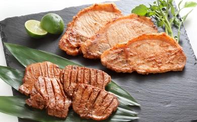 [№5531-0007]牛たんと豚の味噌漬けセット