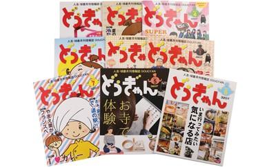 [№5636-0041]人吉・球磨 月刊情報誌 どぅぎゃん(12ヵ月分)