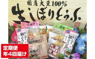 [№5718-0163]マルツネ お豆腐セット(定期便年4回)