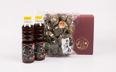 (A-58)このはなシイタケ&ナバだし醤油セット