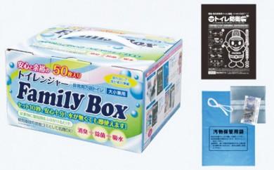 [№5786-1724]トイレンジャーFamily Box