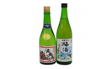 地酒(純米酒)と梅酒(吟醸仕込梅酒)【1010882】