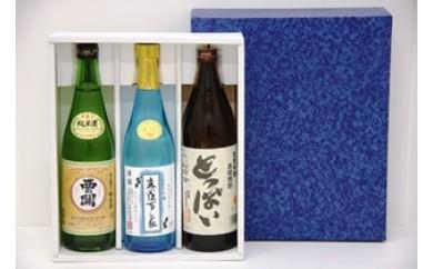 A29302 国東銘酒の御三家堪能セット・通