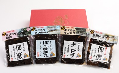 [№5636-0091]【人吉市産】きくらげ入りお惣菜セット(4種8パック)