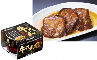 [№5531-0008]牛たんの大和煮缶詰