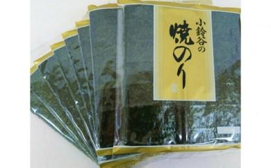 No.003 小鈴谷の焼のり 10枚×8袋