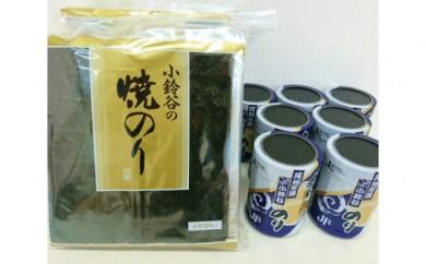 No.030 小鈴谷の焼のり10枚×20袋と味付のり7本セット
