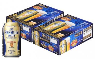B-034 サントリー ザ・プレミアム・モルツ350ml缶(48本)2ケース