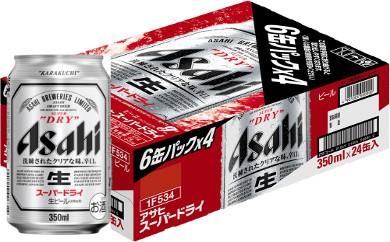 A-079 ★ドライがうまい!★アサヒビール350ml缶 24本