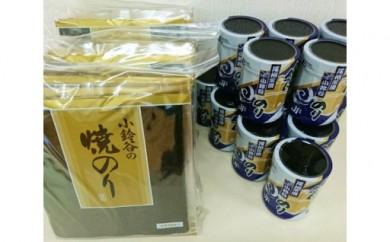 No.056 小鈴谷の焼のり10枚×30袋と味付のり15本セット