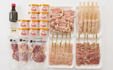 250P2301 比内地鶏てんこ盛りパーティーセット【250P】