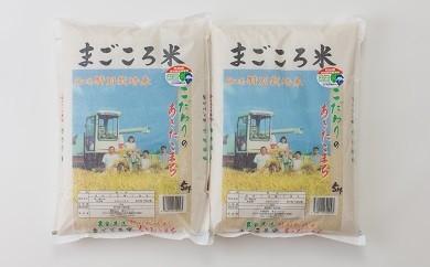 50P3002 秋田県特別栽培米あきたこまち「まごころ米」10kg【50P】