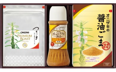 zー2 オニザキ 味ごまセット②
