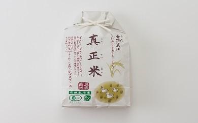30P3001 有機JAS認定米あきたこまち「真正米」5kg【30P】