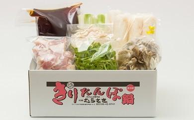170P1501 専門店のきりたんぽ鍋セット(6人前)【170P】