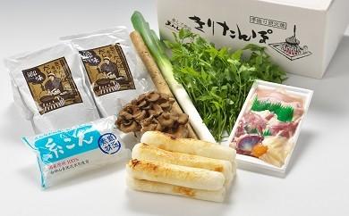 100P1506 自家製炭火焼きりたんぽ鍋セット【100P】