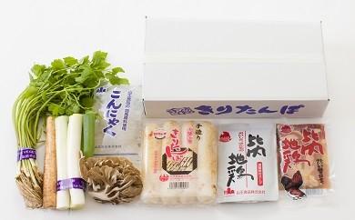 50P1502 手造りきりたんぽと比内地鶏鍋セット(2~3人前)【50P】