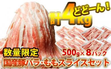 B458 国産豚バラ・モモスライスセット特盛4kg