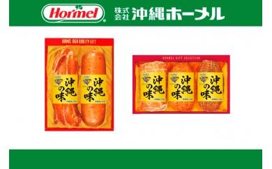 【沖縄ホーメル】沖縄の味 ハムギフトセット【期間限定】(ハム)