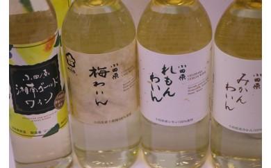 [№5691-0372]城下町小田原の飲み比べわいんDセット(4本セット)
