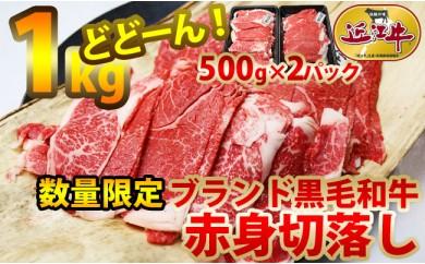 B454 ブランド黒毛和牛の赤身切り落とし1kg