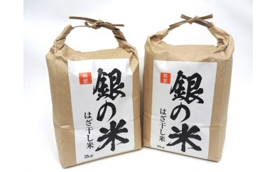 AY02 昔ながらのはざ干し米「銀の米」(コシヒカリ)2kg×2袋 30pt