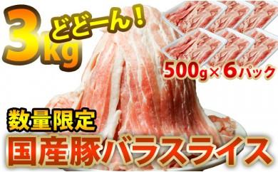 B456 特盛国産豚バラスライス3kg!