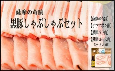 B-001 薩摩の奇蹟【黒豚しゃぶしゃぶセット】5~6人前(バラ・ロース肉)