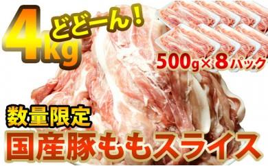 B457 超特盛国産豚ももスライス4kg!