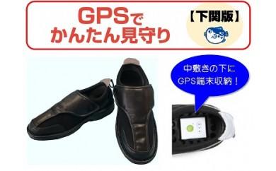 【CP02】GPS位置情報サービス「見守っちょる」【下関版】※シューズセットプランA・1年間【445pt】