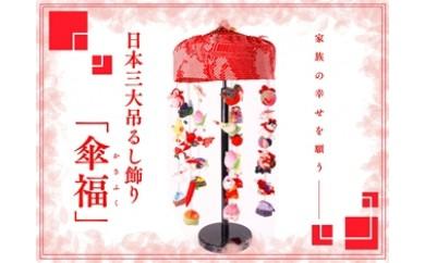NK14 傘福 (寄付金額190,000万円)