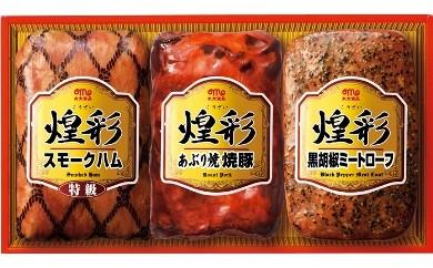 丸大食品 冬ギフト 煌彩 KK-303