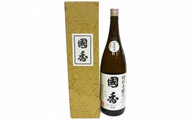 [№5873-0325]國香 特別本醸造
