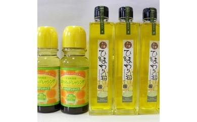 ひまわり油とひまわりドレッシングセット【1025029】