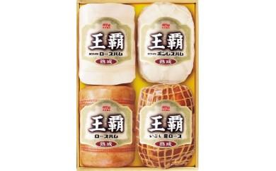 丸大食品 冬ギフト 王覇 HA-104