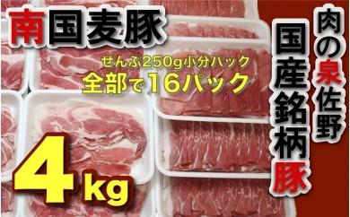 B426 国産銘柄豚 南国麦豚 4kg