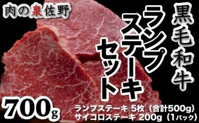 B236 黒毛和牛ランプステーキセット700g 限定200 個/月
