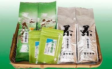 [№5754-0427]秋冬番茶バラエティーセット