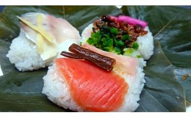 七宗の朴の葉で包んだ朴葉寿司