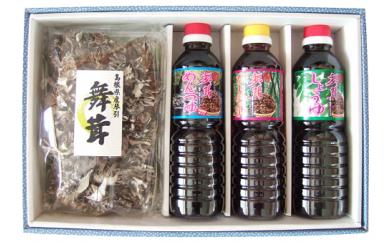 A-92乾舞茸醤油セット